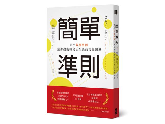 新書搶先看》在混沌邊緣蓬勃發展的Google、Amazon