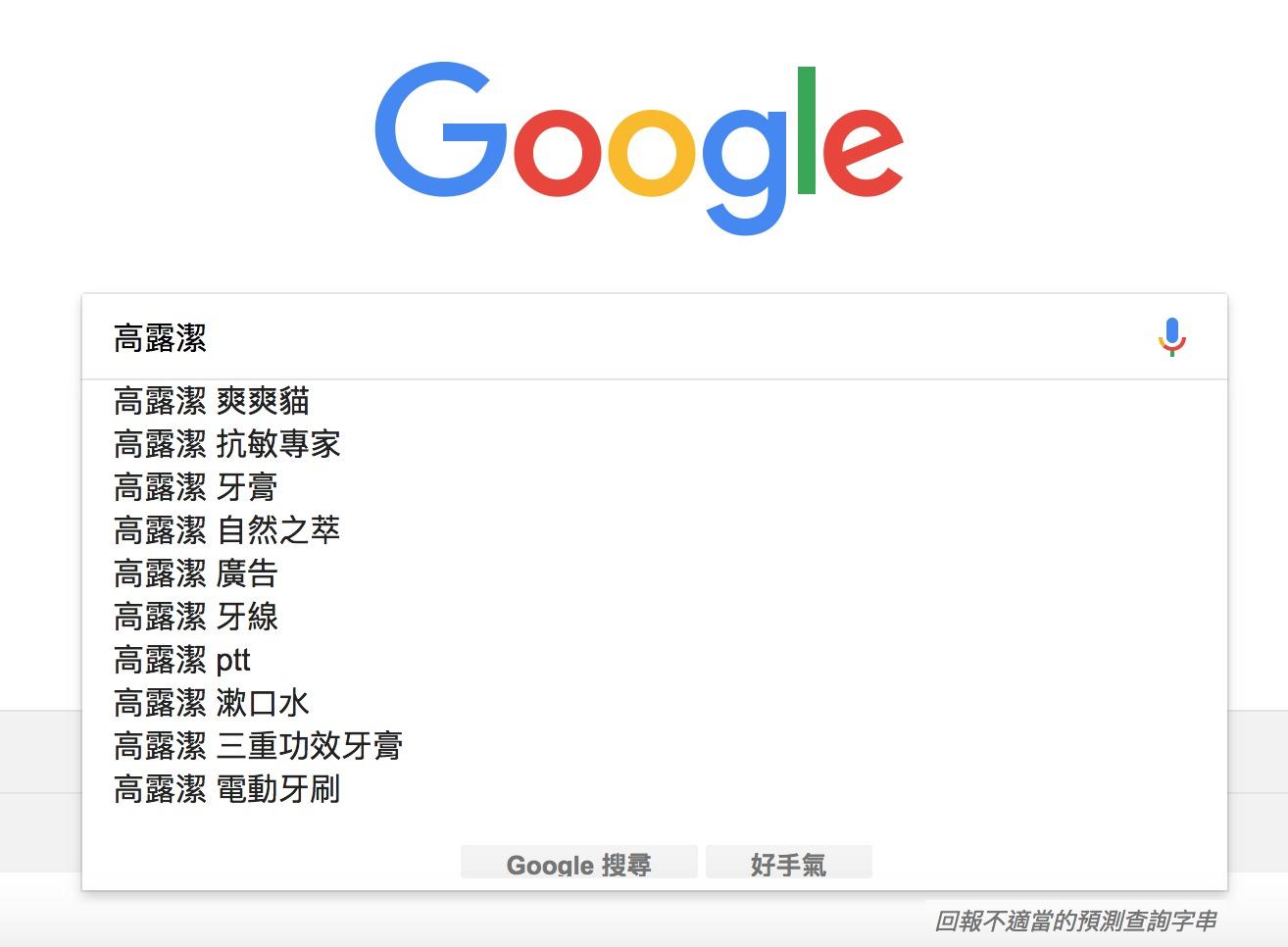 如何建立Google喜歡的內容?5步驟協助品牌登上搜索引擎首頁