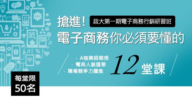 電子商務人才匱乏,台灣需要全面的電商人才培訓計畫