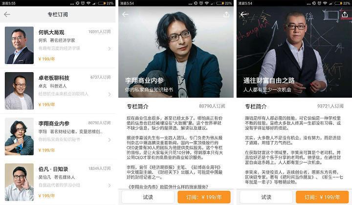 網路付費內容在中國遍地開花,台灣有機會嗎?