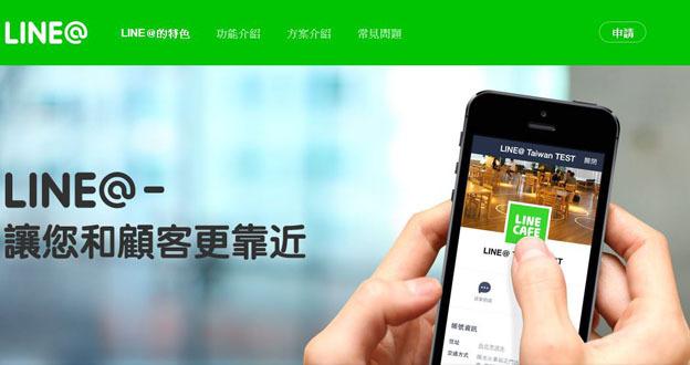 中小企業如何運用 LINE@、微信小店提昇業績?