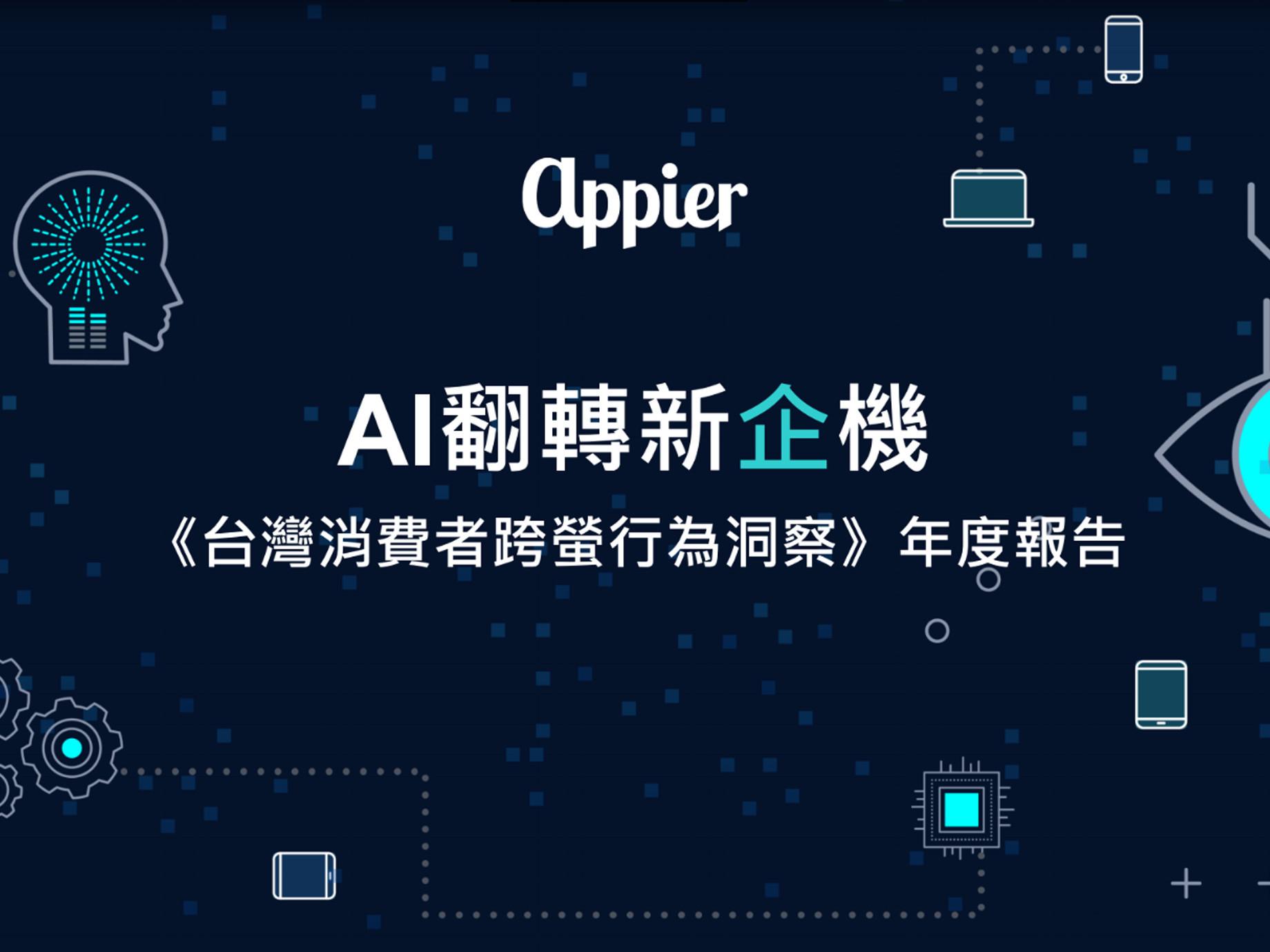 圖表看數據》3張圖,看Appier《台灣消費者跨螢行為洞察》年度報告