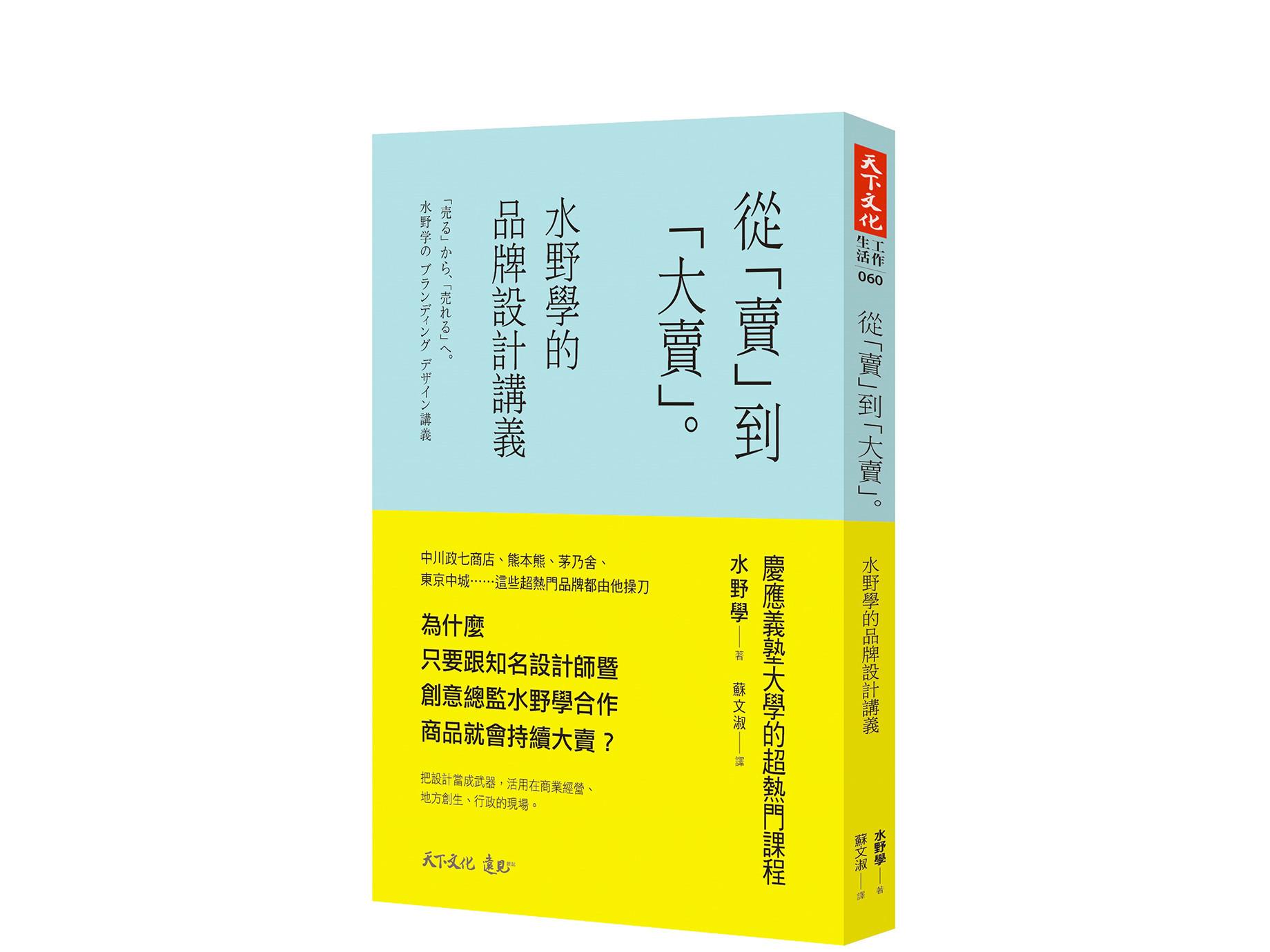 新書搶先看》產品難被青睞的時代,「大賣」的3種迷思