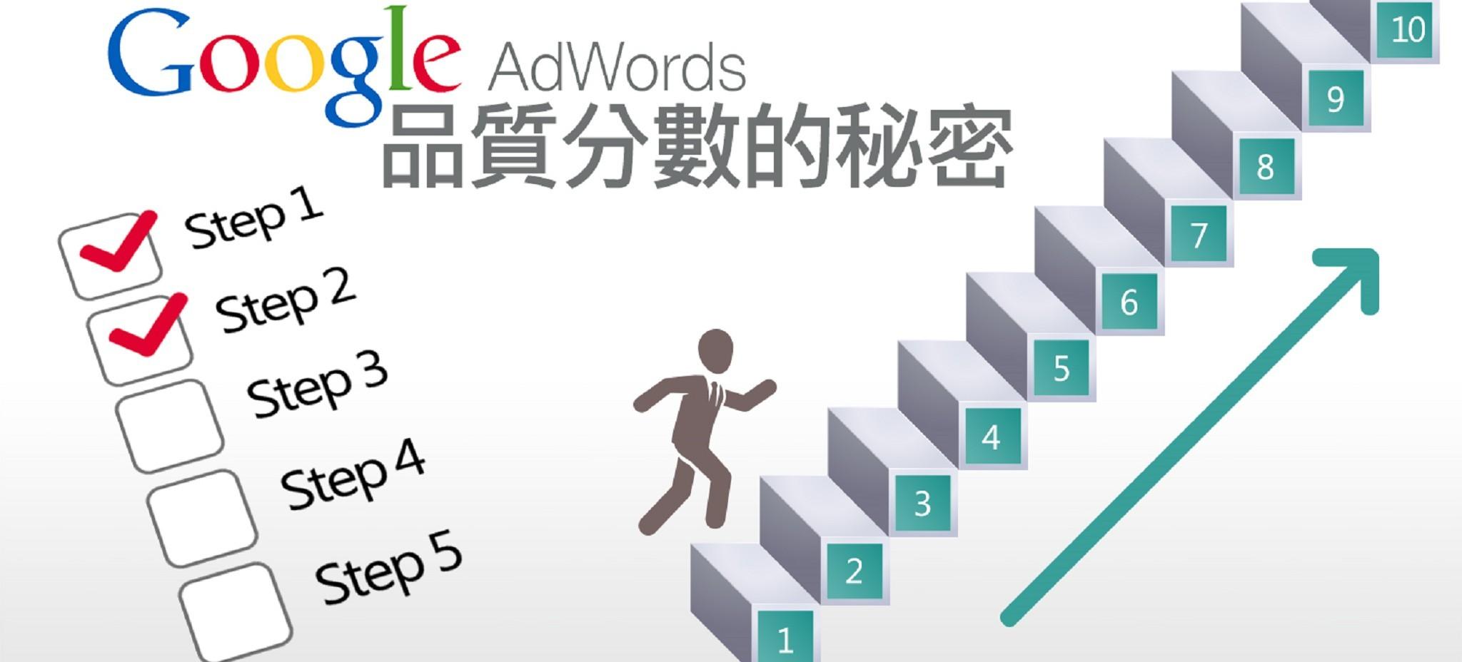 提升Google Adwords品質分數的密技,5大流程邁向10分境界