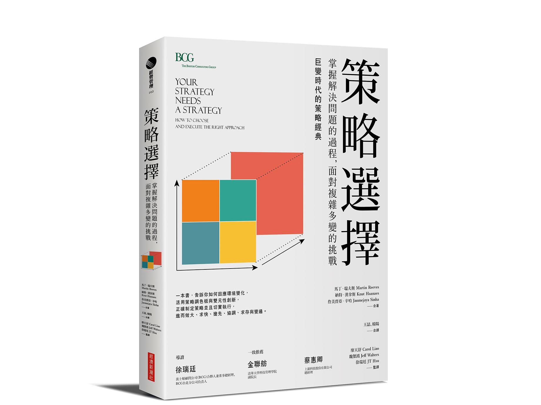新書搶先看》面對複雜多變的網路時代,BCG企業發展5大策略