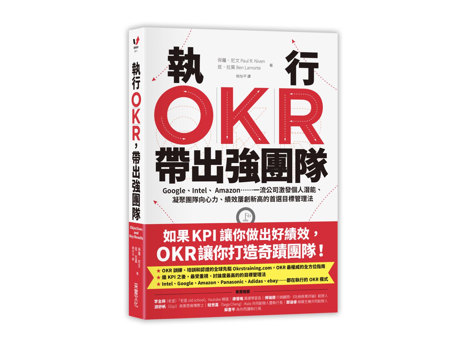 新書搶先看》Google、Intel、 Amazon都在用的「OKR目標管理法」,完整解析