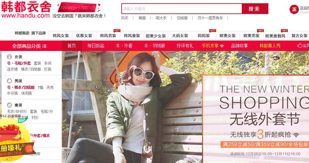 營業額年年翻倍,韓都衣舍的大品牌經營邏輯