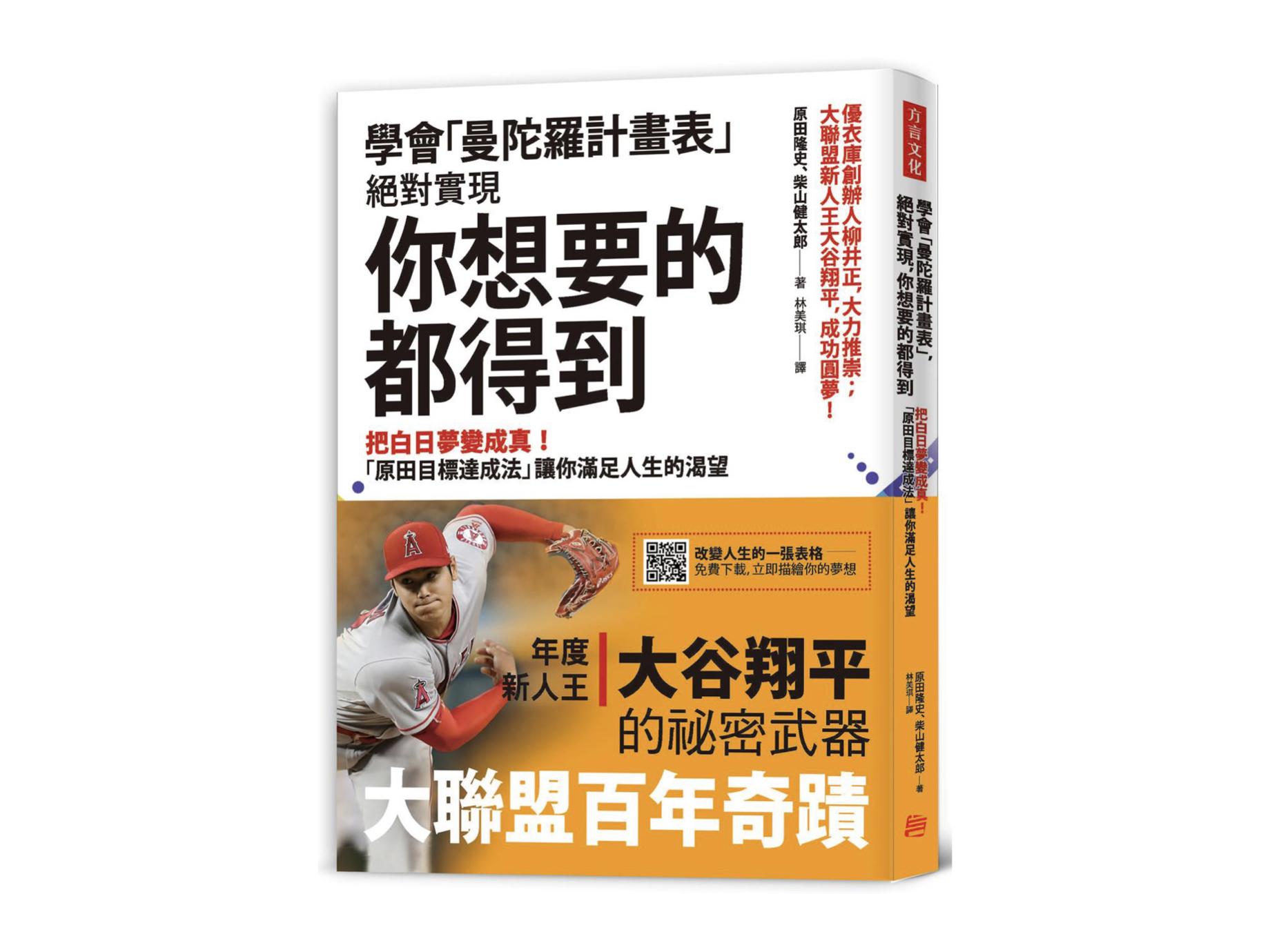 新書搶先看》學會大谷翔平的秘密武器「曼陀羅計劃表」,夢想不受限