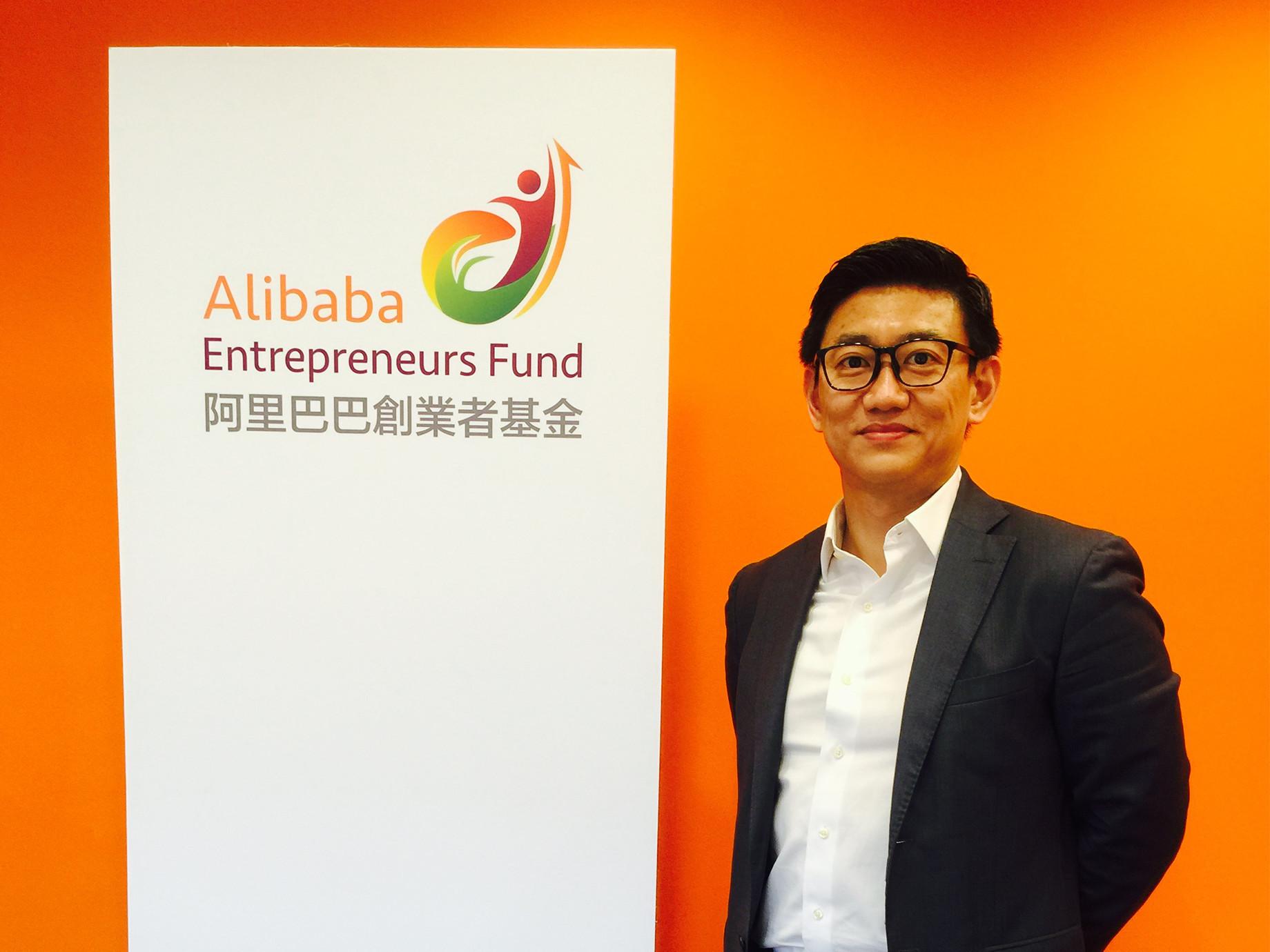 規模100億的阿里創業家基金,首批投資9家台灣企業