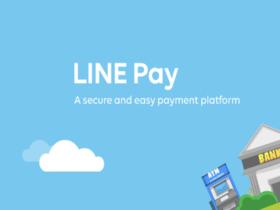 LINE推出快速結帳「小綠機」,3步把商家、用戶通通串在一起