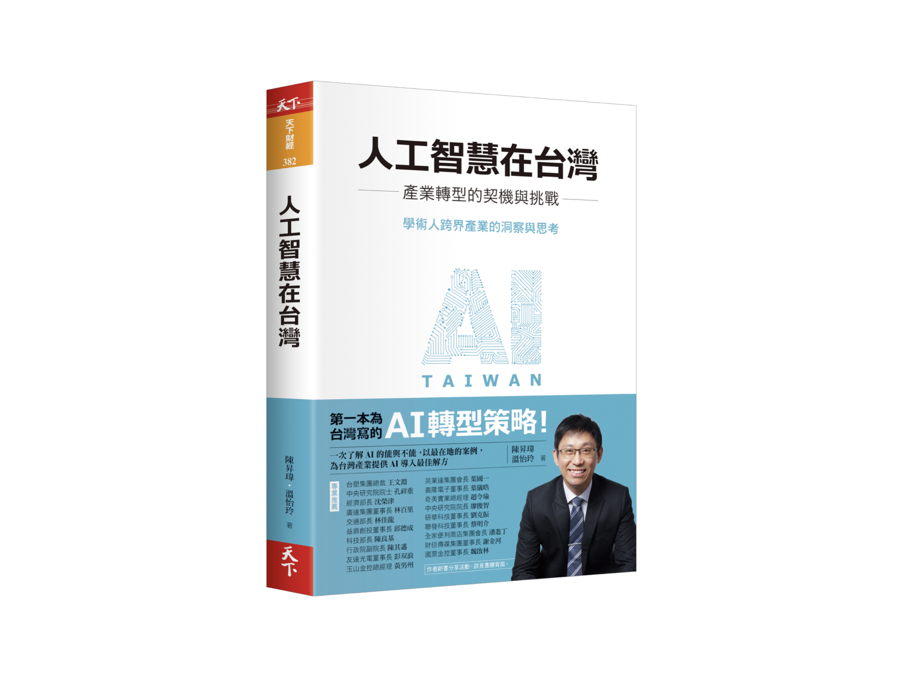 新書搶先看》人工智慧浪潮來襲,成為AI浪潮中的領先者!