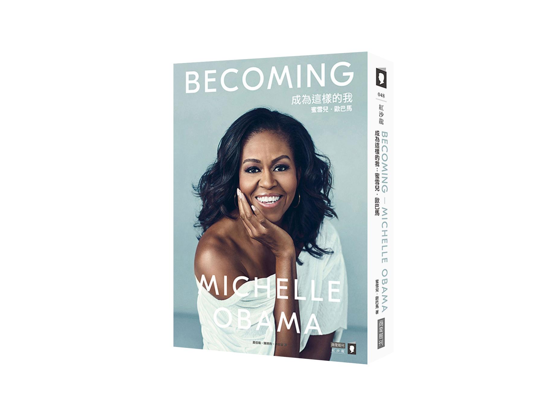 新書搶先看》讓前美國第一夫人蜜雪兒,教你突破「性別天花板」、逆轉底層人生!