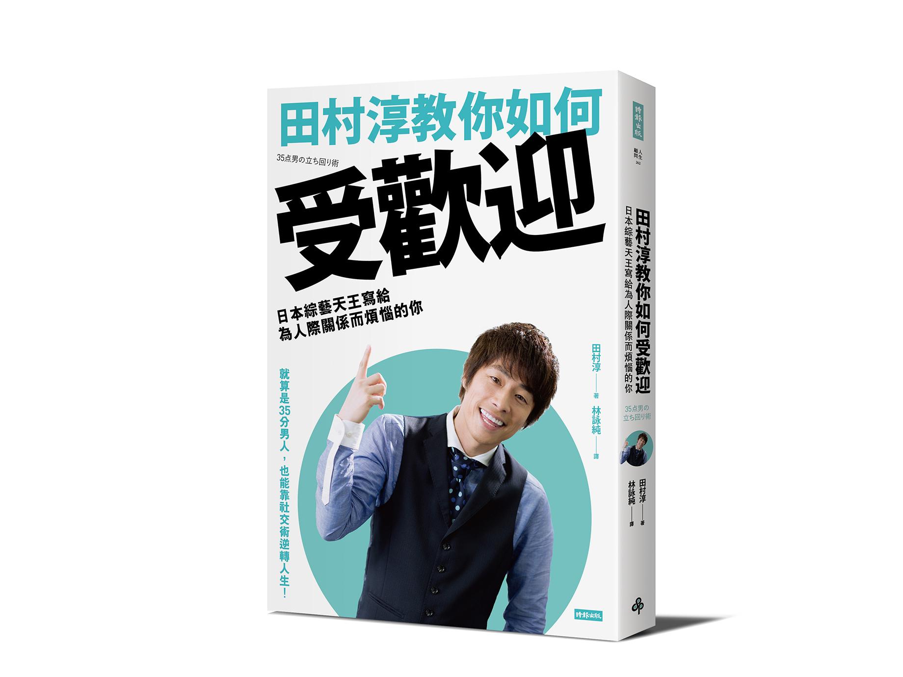 新書搶先看》日本綜藝天王的網路社交術