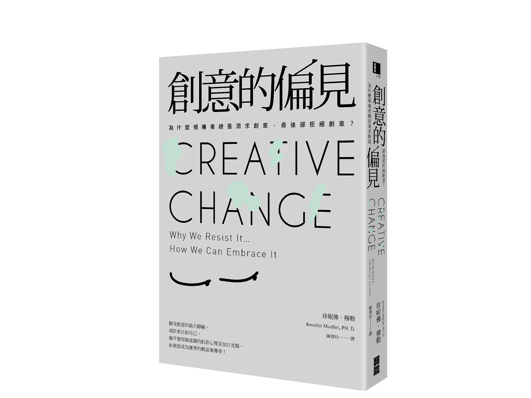新書搶先看》令人震驚的真相——人們崇拜創意,卻不信任創意