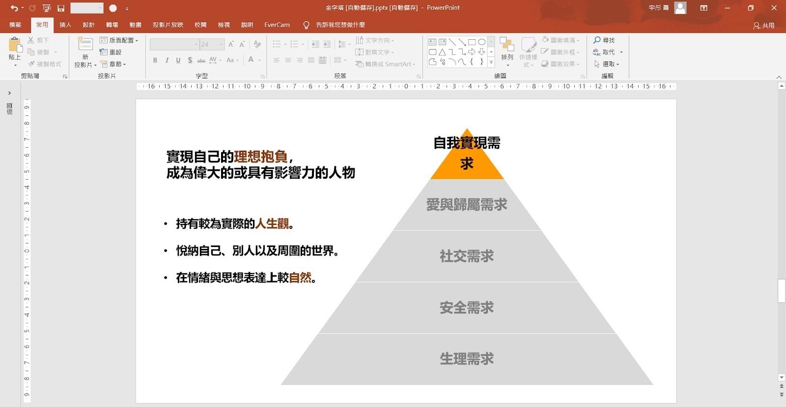 簡報升級術》落落長資訊也能視覺化呈現!學會內建「金字塔圖」邏輯化報告內容