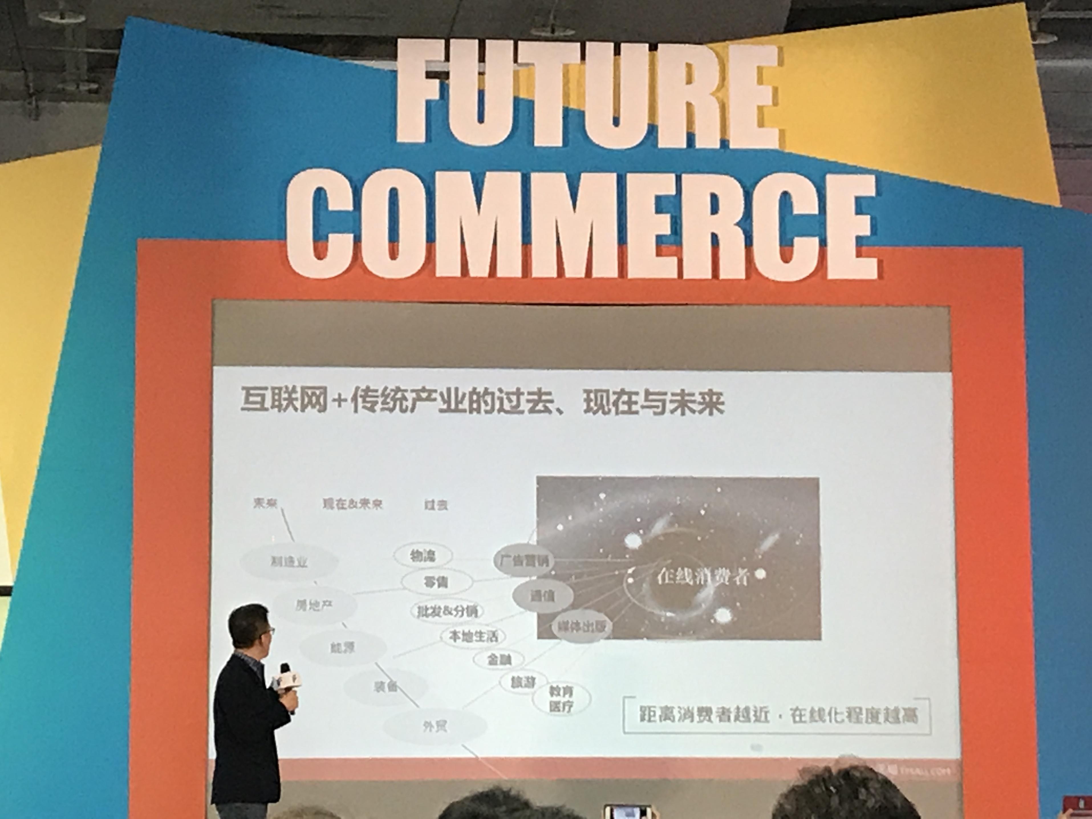 游五洋(天貓產品技術部供應鏈總監):逆向互聯網時代,買賣關係要「快速」、「合拍」、「簡單」