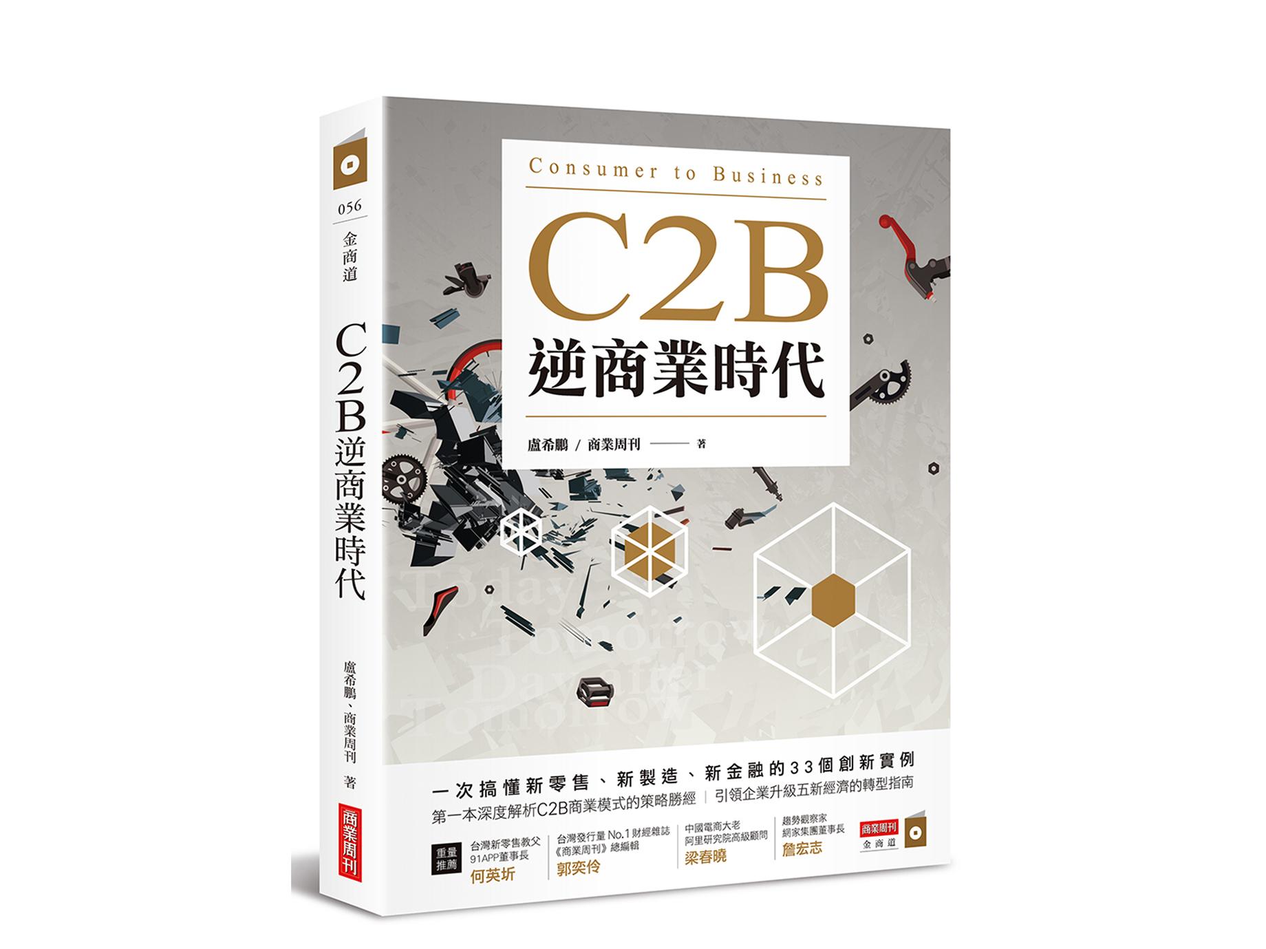 新書搶先看》以消費者為中心的C2B,才是新零售發展的最終模式