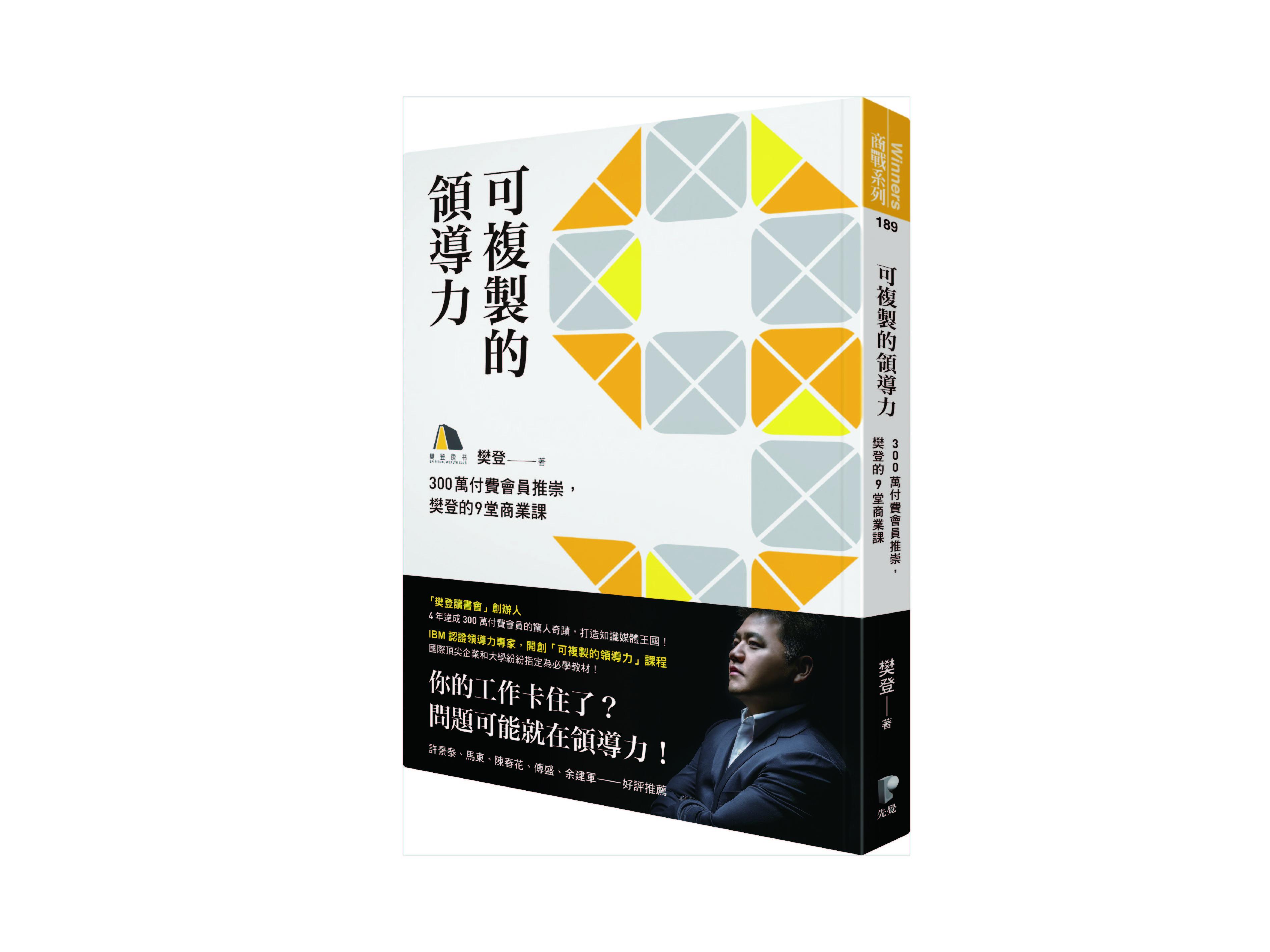 新書搶先看》善用BIC法則,負面回饋不怕引起反彈!