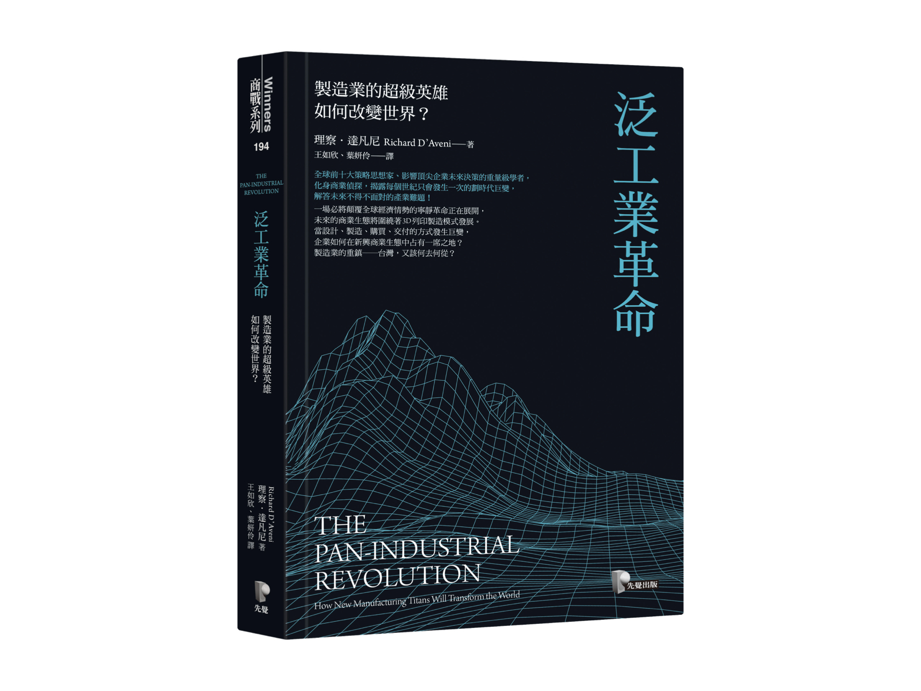 新書搶先看》泛工業當道,製造業版圖即將洗牌