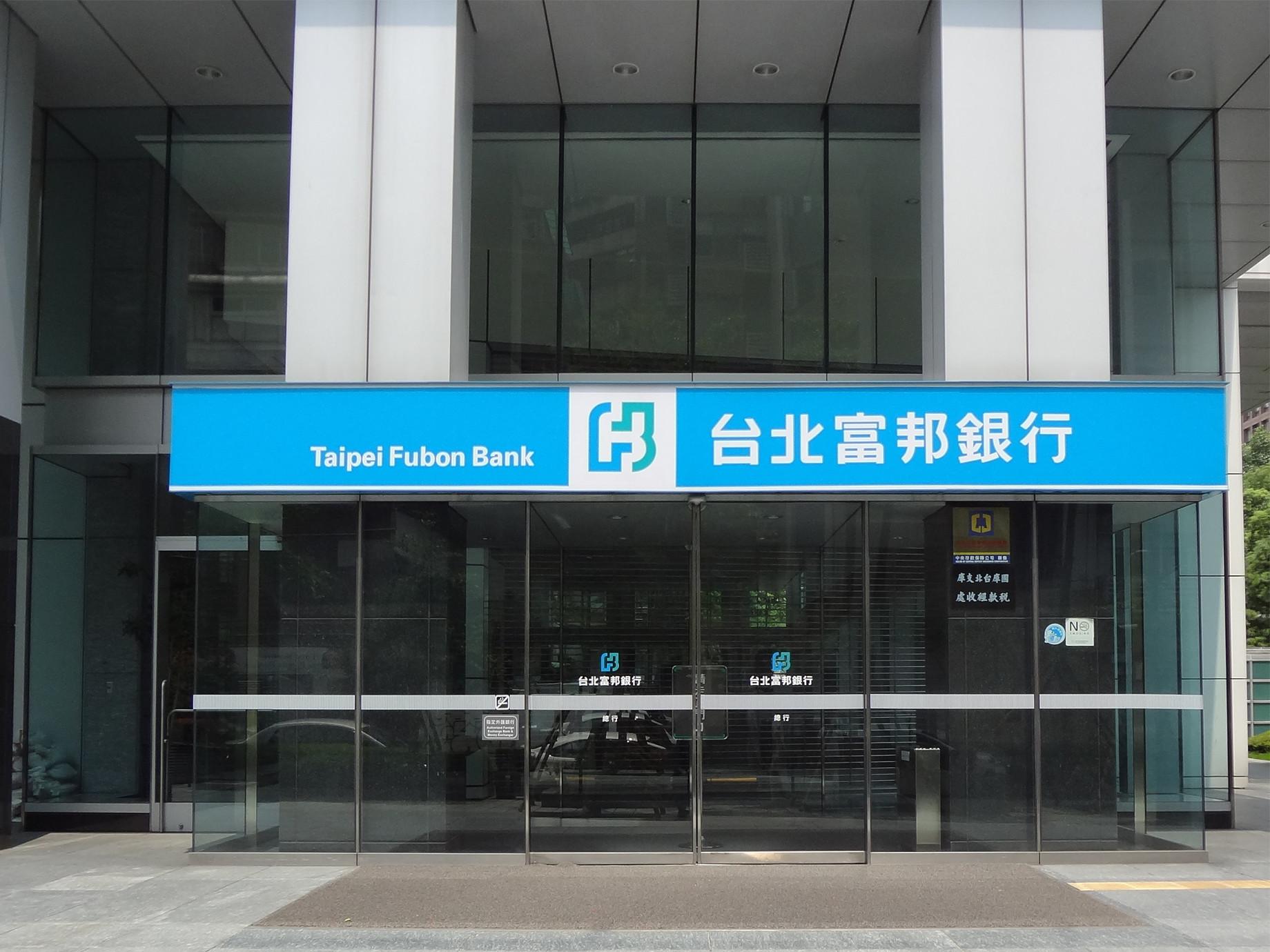 富邦發展金融科技,將與騰訊合作用微信行銷保險