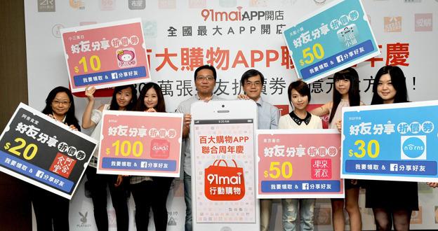 百大購物 APP 聯合週年慶,行動社群商務正夯