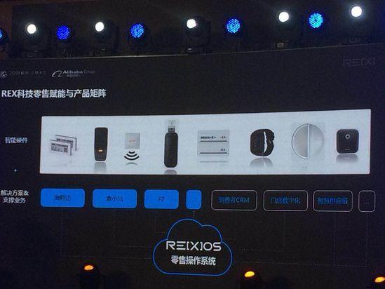 實現零售業數字化,盒馬打造零售系统 REXOS