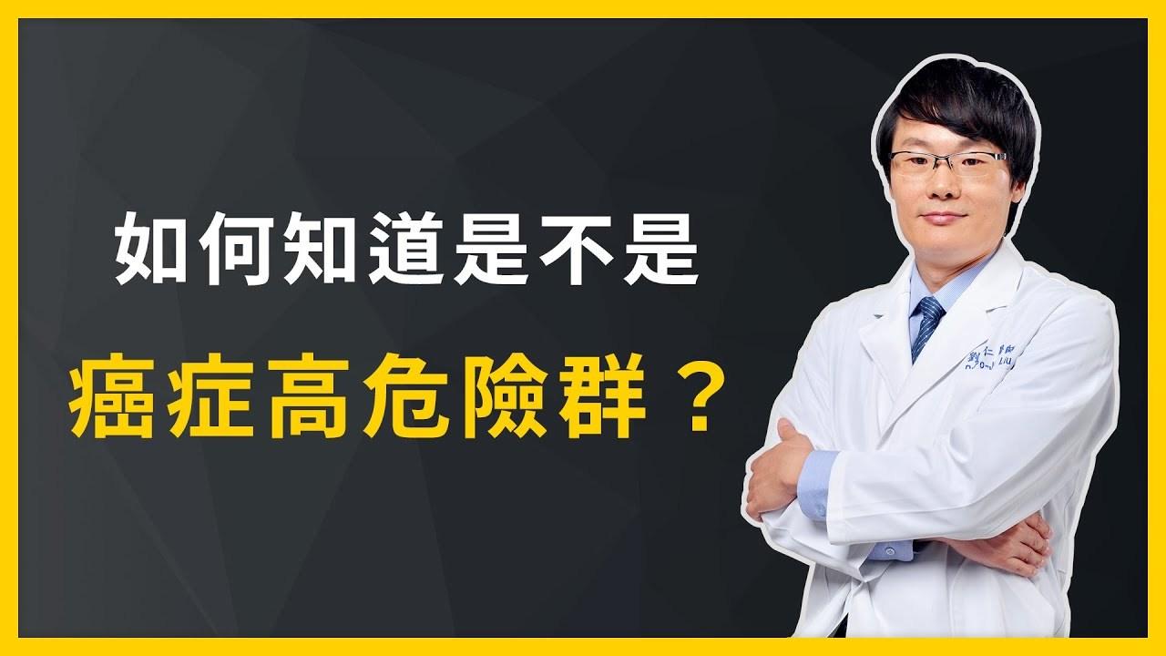 聽到「癌症」不必再聞風色變,名醫劉博仁為你建立正確防癌觀念
