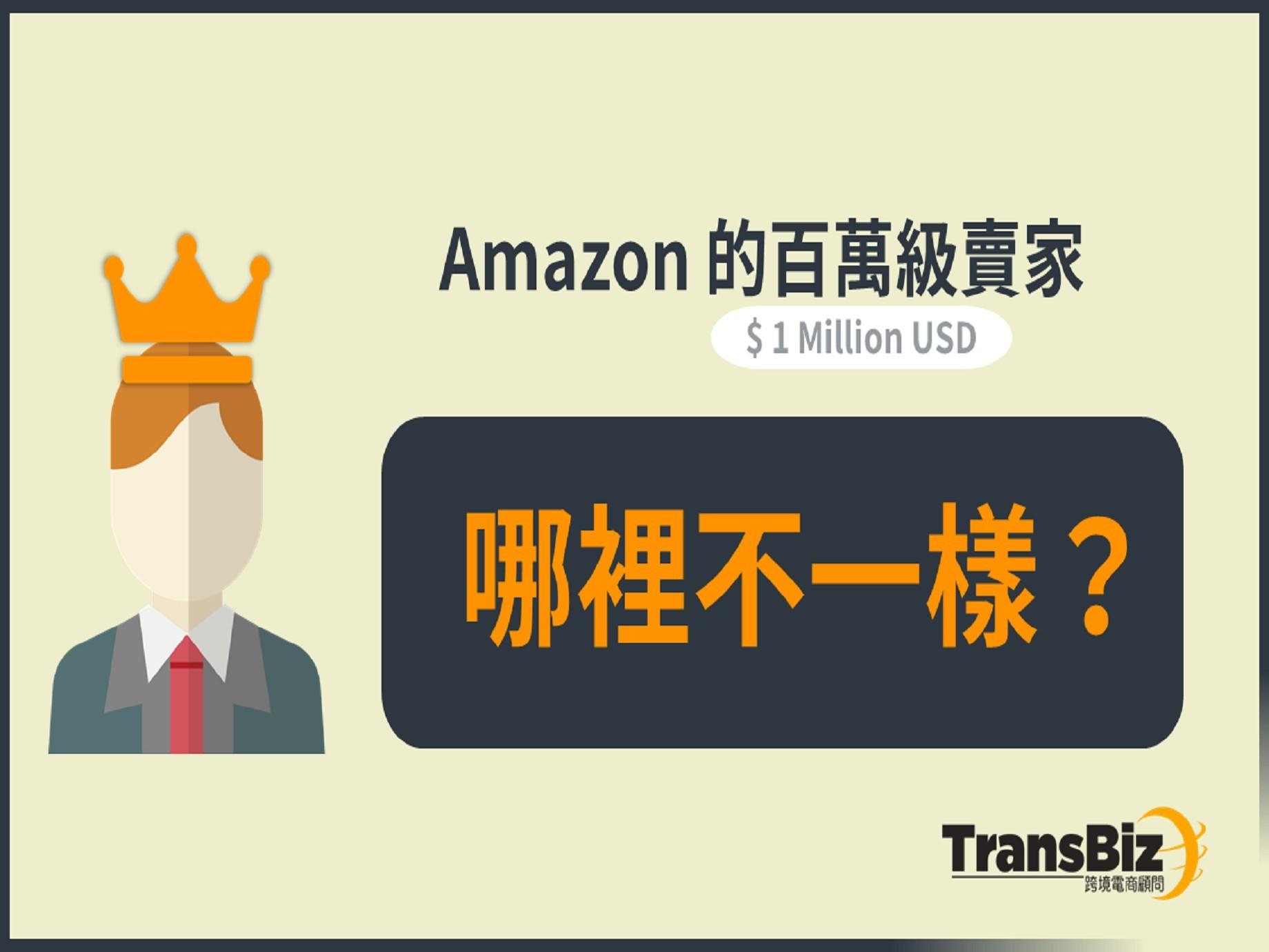 百萬美金級的Amazon賣家,哪裡不一樣?10個特點帶你一窺究竟!
