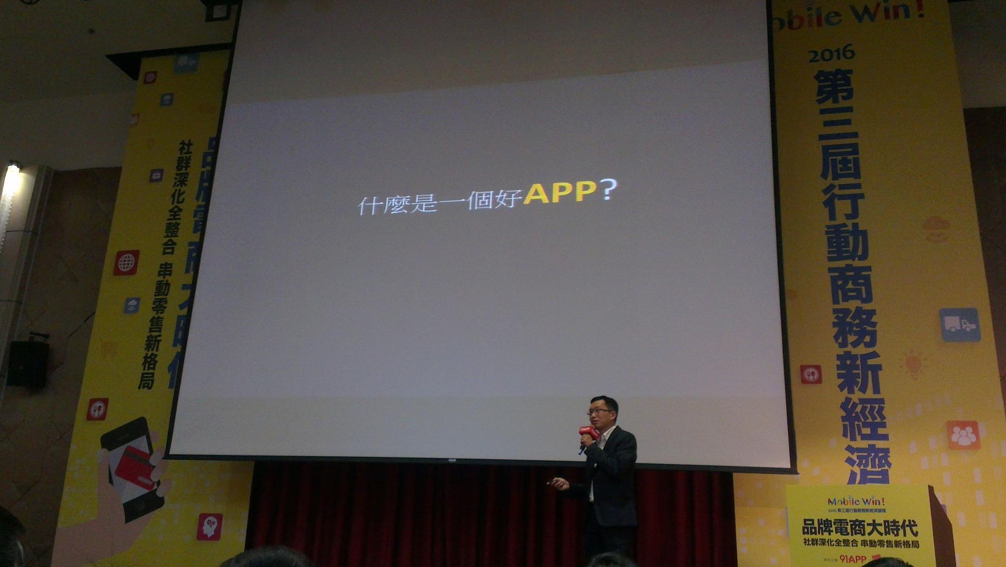 詹宏志:行動化時代來臨,新(行動)舊(PC)電商如何勝出?