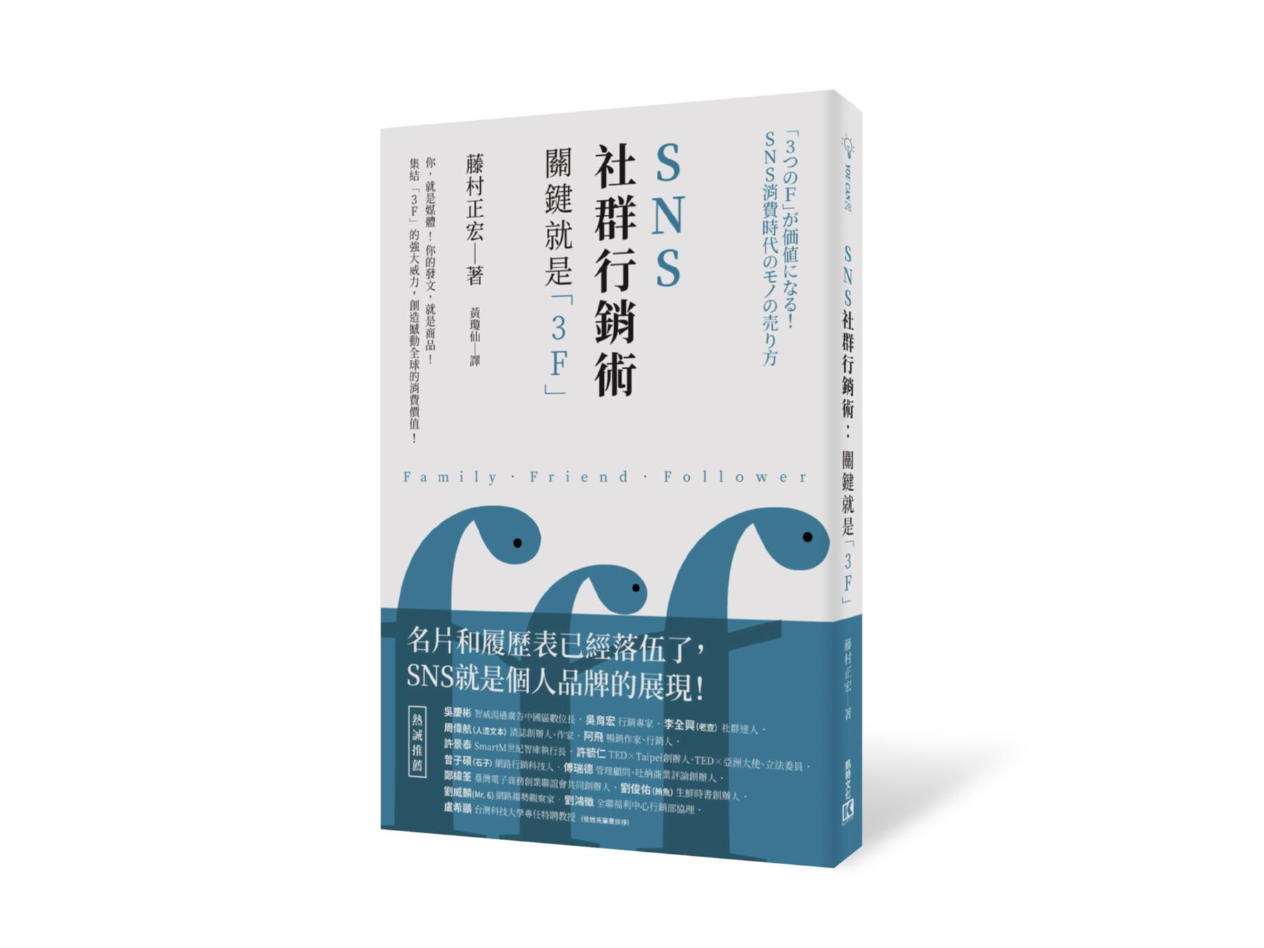 新書搶先看》社群經濟時代,善用SNS行銷個人品牌!