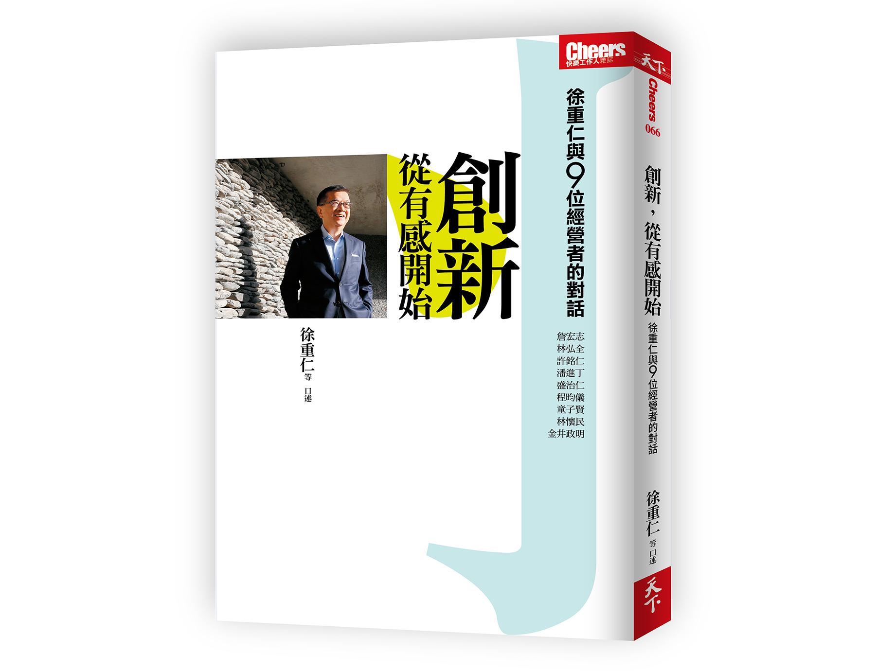 新書搶先看》徐重仁X詹宏志:電商、金融科技、物聯網與你我的關係