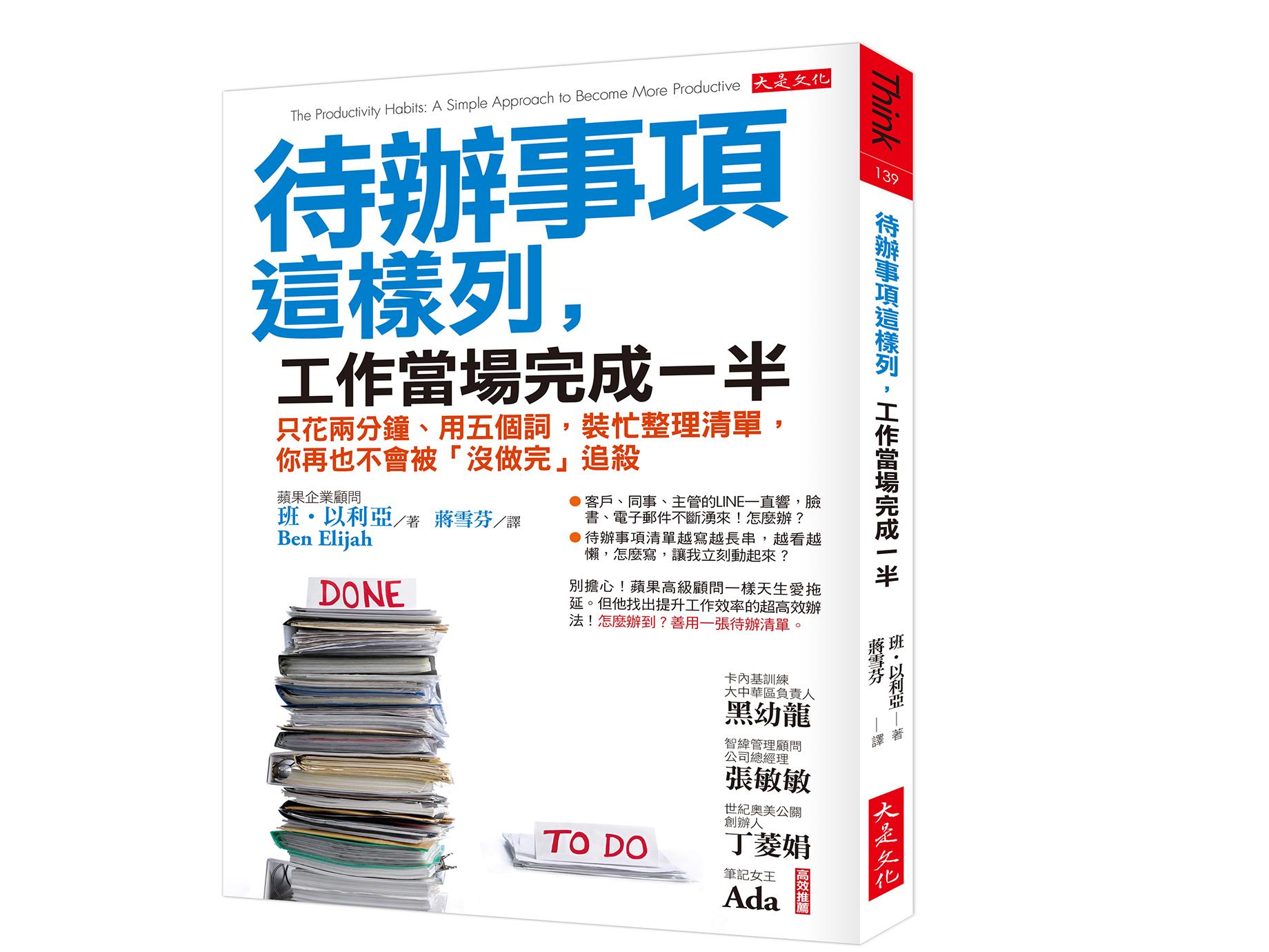 新書搶先看》待辦事項整理術,不再被「未完成」折磨