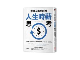 新書搶先看》目標達成指南:有錢人都在用的人生時薪思考