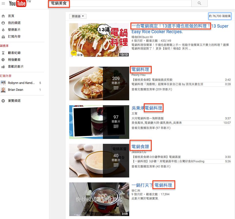 6個好方法,做好YouTube影片搜尋引擎優化(SEO)
