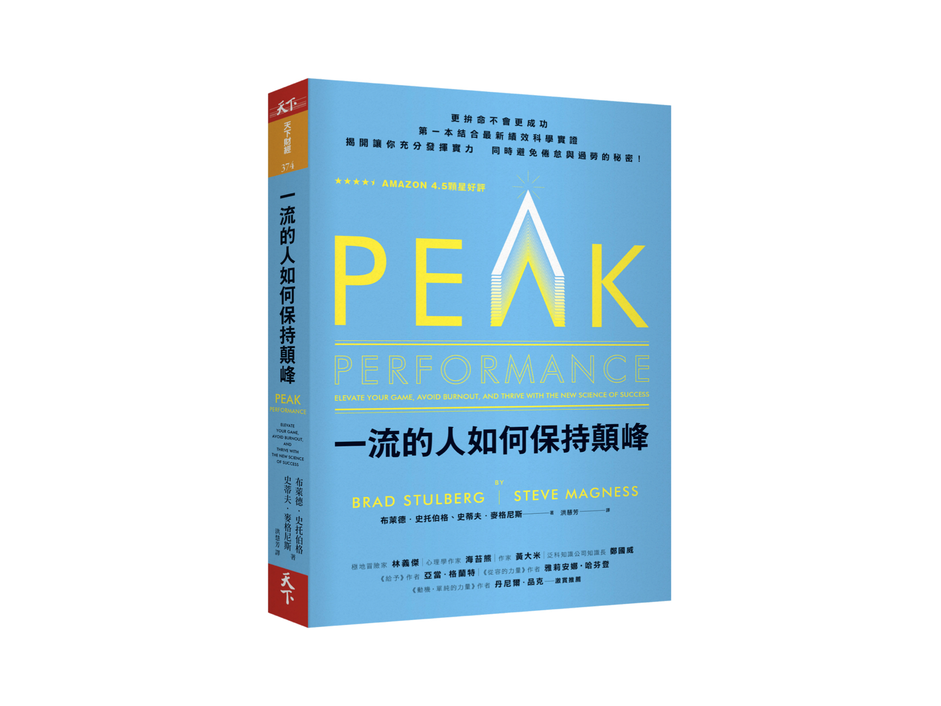 新書搶先看》保持巔峰、維持高績效心法:巧妙的刻意練習