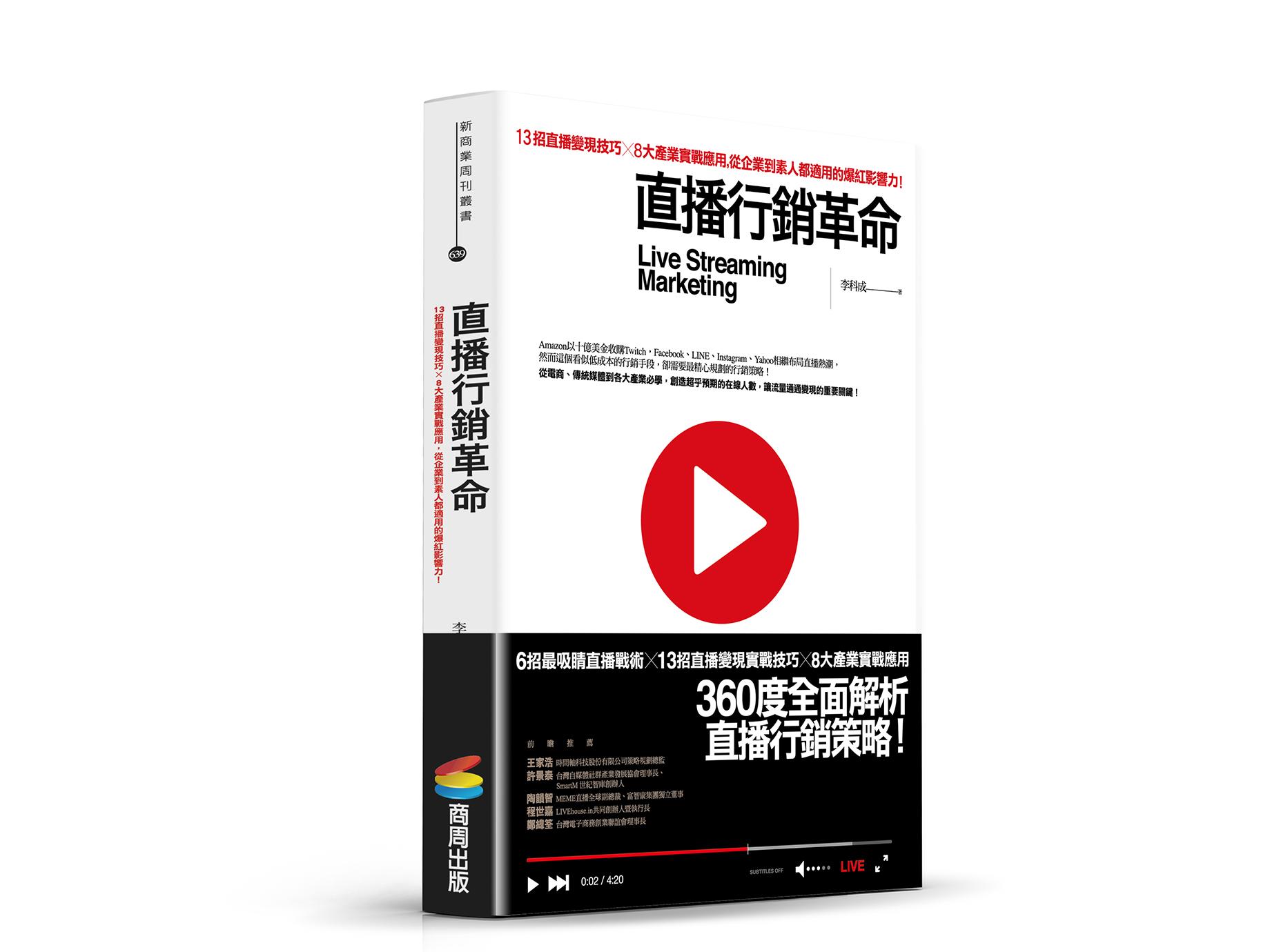 新書搶先看》打造話題、引爆訂單的企業直播