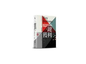 新書搶先看》發覺共享時代新商機,你的六塊肌與阿宅技能也能共享!