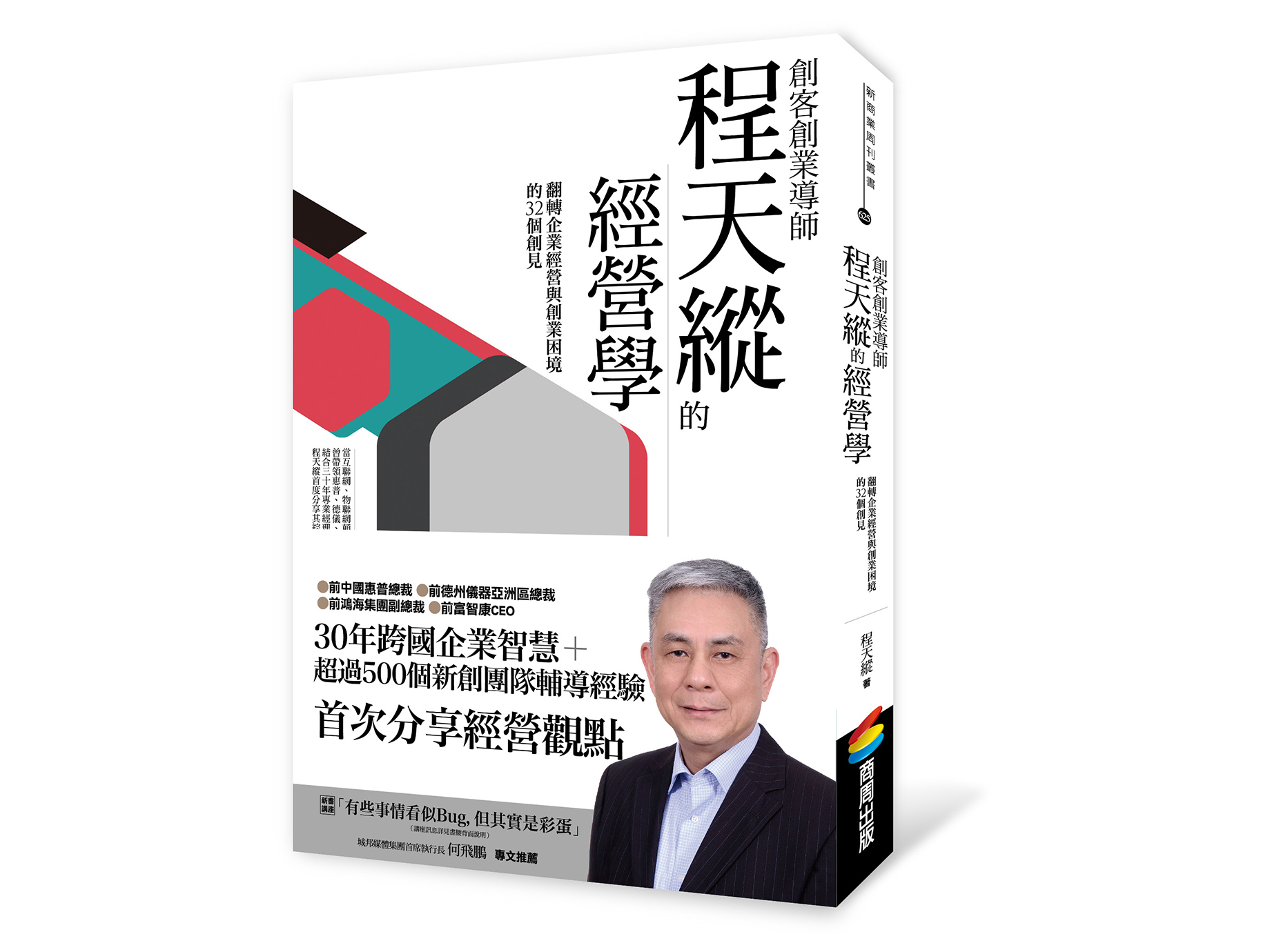 程天縱的經營學》「工業4.0」其實並不適合台灣