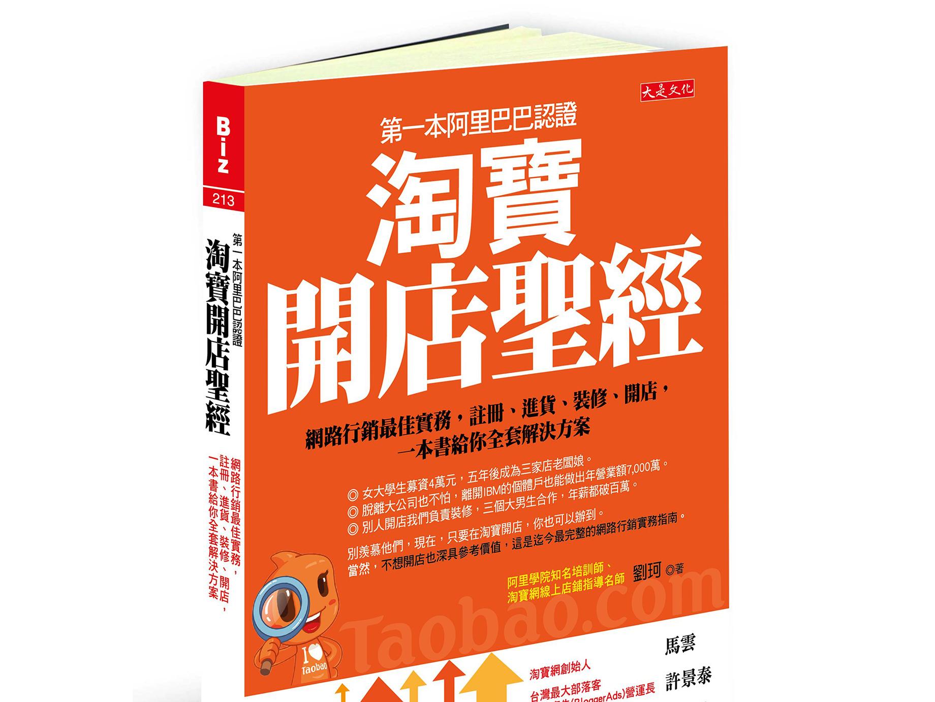 淘寶開店聖經》熱賣商品的5個共同點、精準進貨12原則