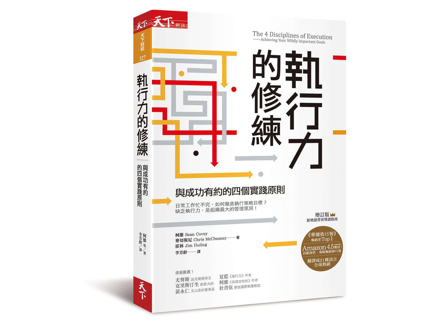 新書搶先看》高速多工的網路時代,提升執行力的4項修練
