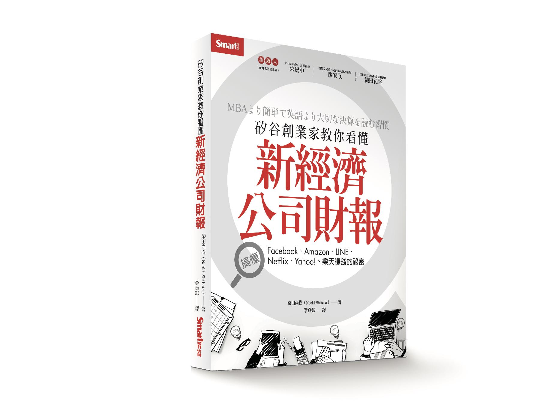 新書搶先看》搞懂LINE賺錢的祕密,程序化廣告營收成長潛力最大