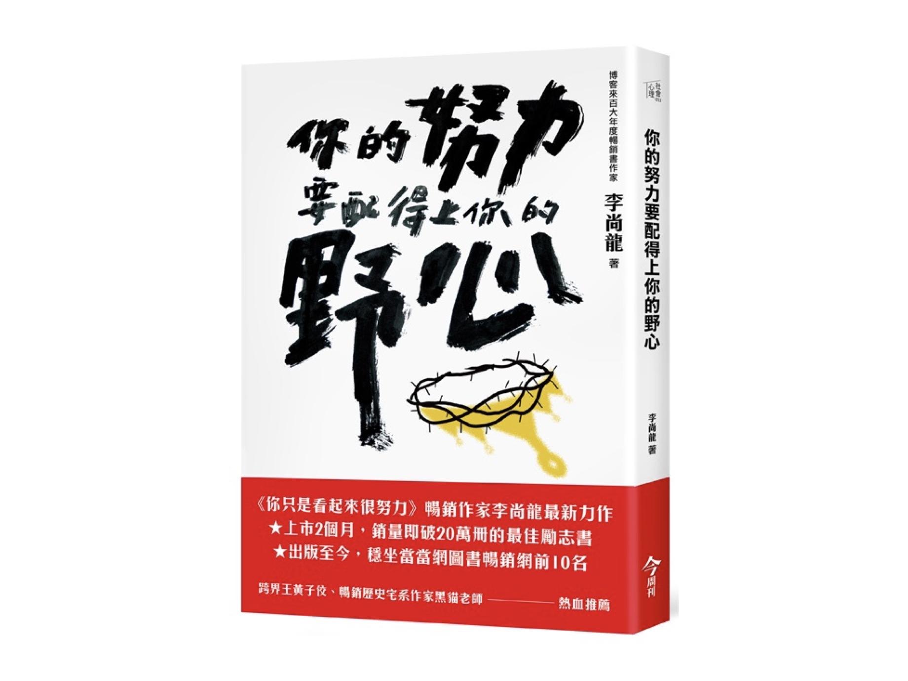 新書搶先看》 你怎麼過一天,就怎麼過一年,你的努力要配得上你的野心