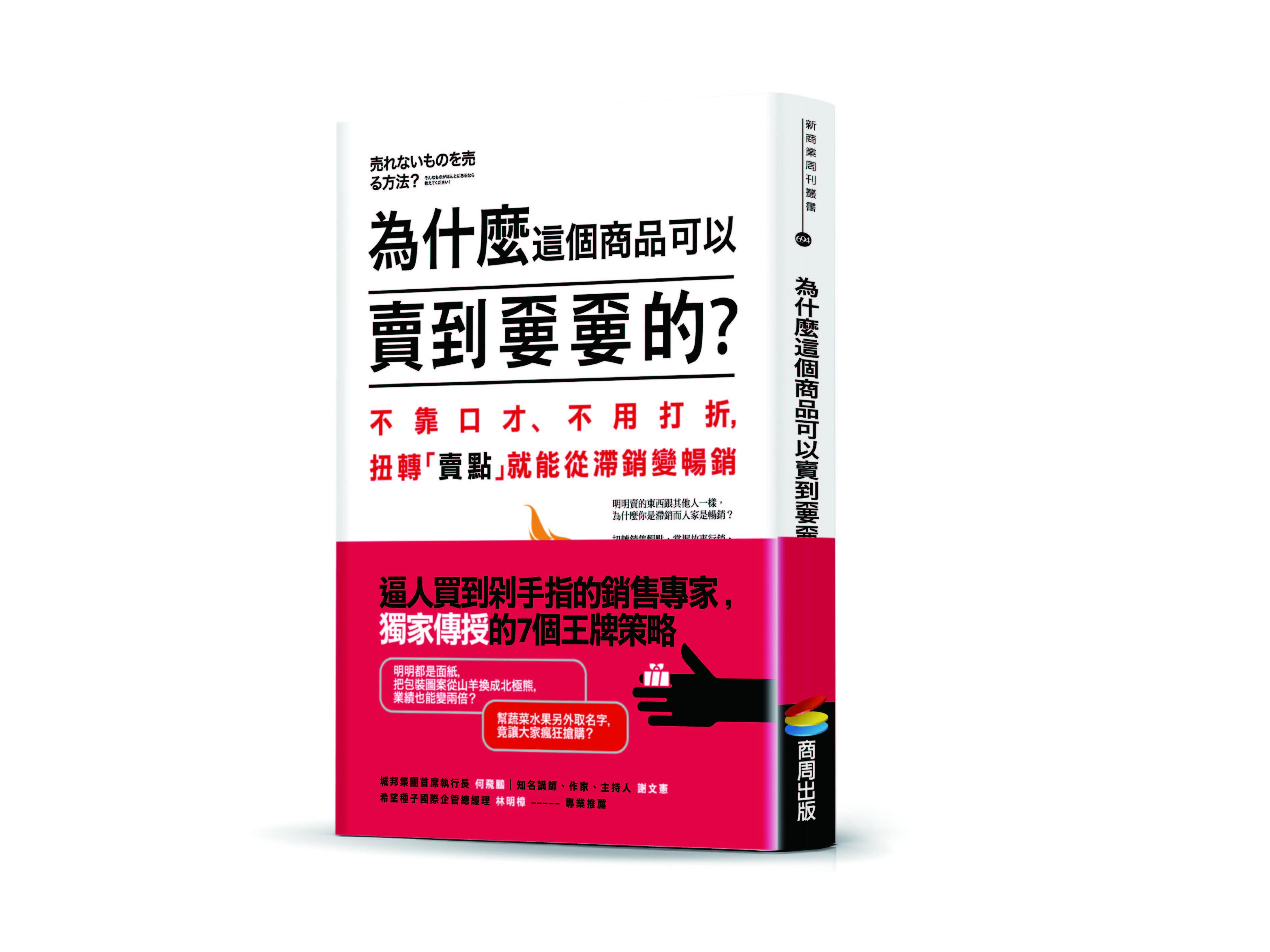 新書搶先看》改變「販賣對象」,讓你的商品可以賣到嫑嫑的