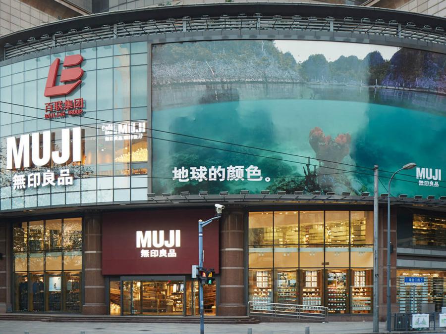 無界零售新境界,無印良品和京東合作打造新的生活風格
