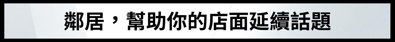 魏昭寧:我用這些方法,挑出一個「好店面」