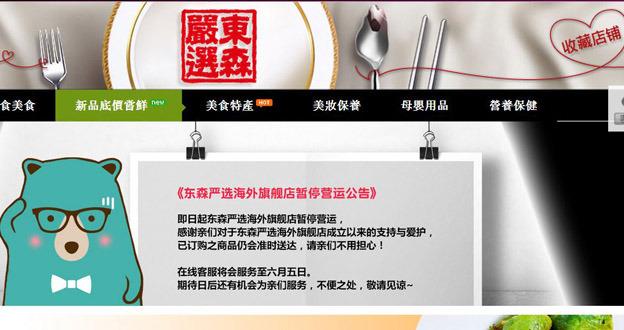 台灣的中國電商之路?東森嚴選宣佈在天貓暫停營業