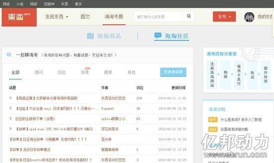日本樂天借豆瓣海淘跳板,殺回中國電商?