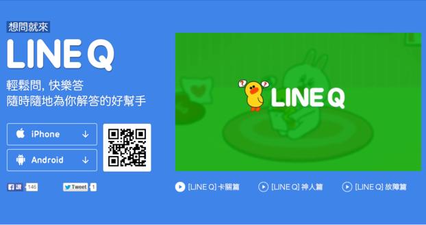 你提問、LINE Q 來回答!再集點數換貼圖寶物