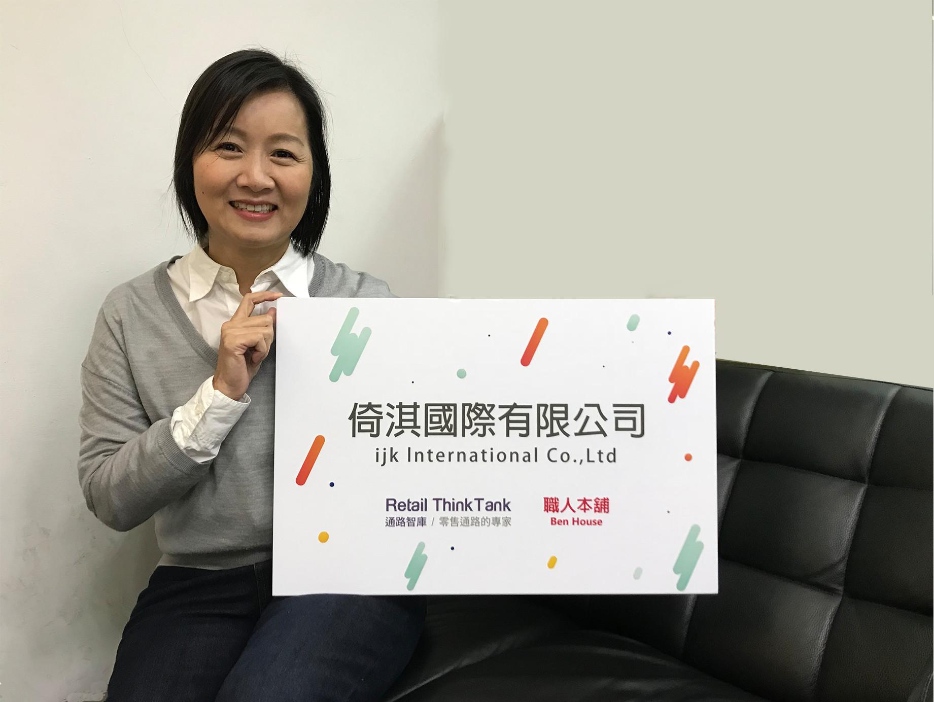 台灣自媒體協會企業報導》傳產轉型做通路品牌,倚淇國際3面向創新通路零售