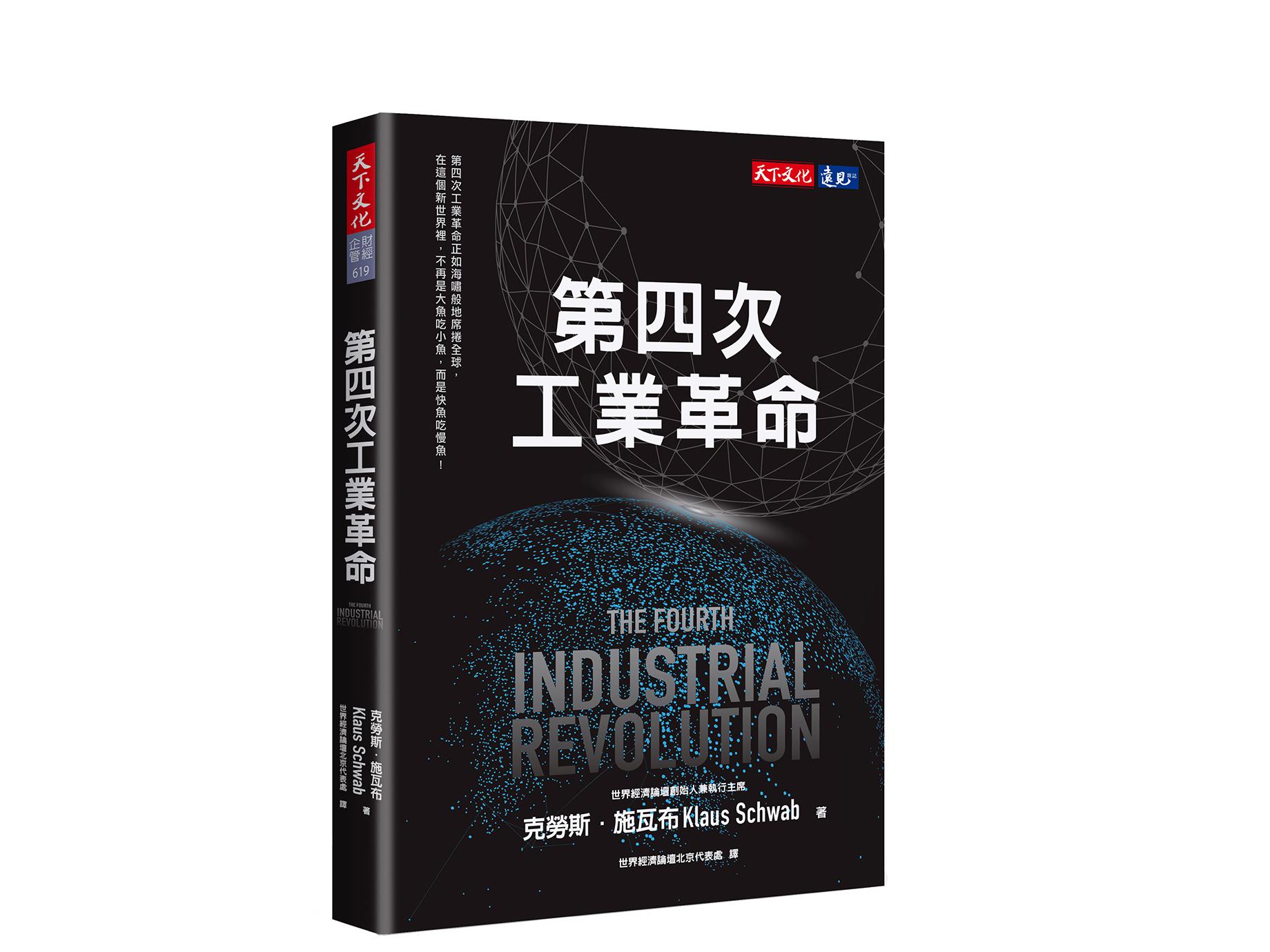 新書搶先看》迎戰第四次工業革命的4種智慧